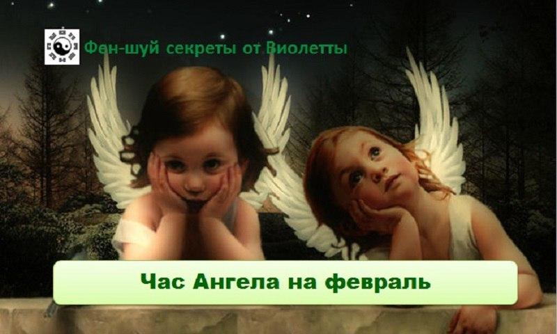 В это время вы сможете вознести молитвы своему ангелу, где бы вы ни находились.