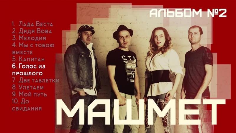 Машмет Альбом № 2 Альбом 2018 г