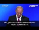 Обещания Путина 2011 год