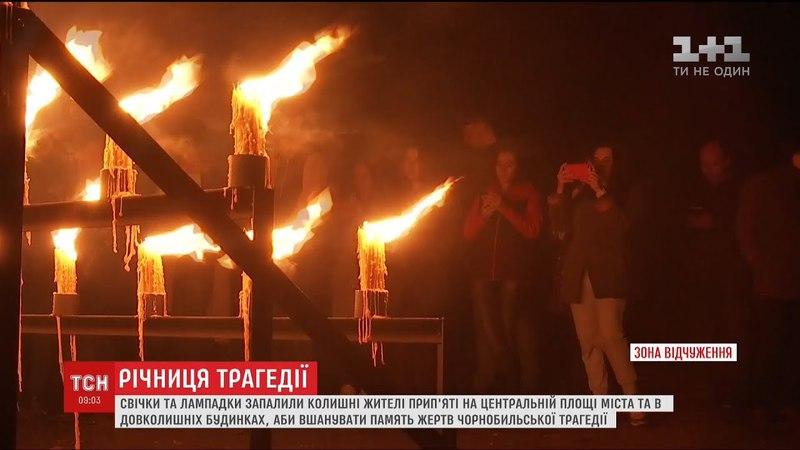 Оживити мертве місто: на центральній площі Прип'яті влаштували акцію пам'яті