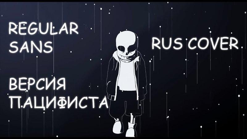 [RUS COVER] Regular Sans   Undertale Song   Версия Пацифиста