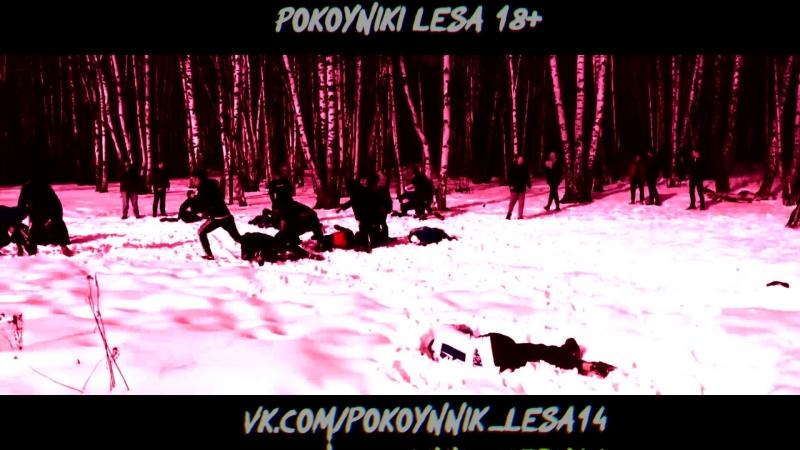 ✖️  Pokoyniki Lesa 18  ✖️ - Добив. - [VINE BY MASYA]