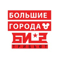 Логотип Большие Города / Би-2 трибьют (Закрытая группа)