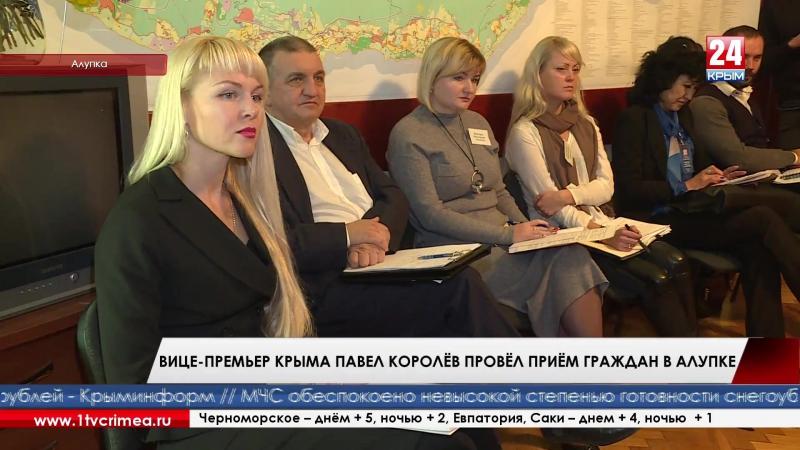 Вице-премьер Крыма Павел Королёв провёл приём граждан в Алупке