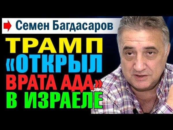 Семен Багдасаров. ТРАМП ОТКРЫЛ ВРАТА АДА В ИЗРАИЛЕ. 15.05.2018 • СКАЗАНО В ТОЧКУ •
