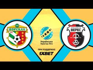 Ворскла 1:0 Верес | Украинская Премьер Лига 2017/18 | 20-й тур | Обзор матча