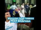 На Казахстанской свадьбе жених и невеста вышли под гимн Реал Мадрида