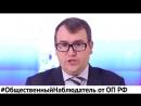 Председатель Комиссии ОП РФ по территориальному развитию и местному самоуправлению Андрей Максимов о значении общественного набл