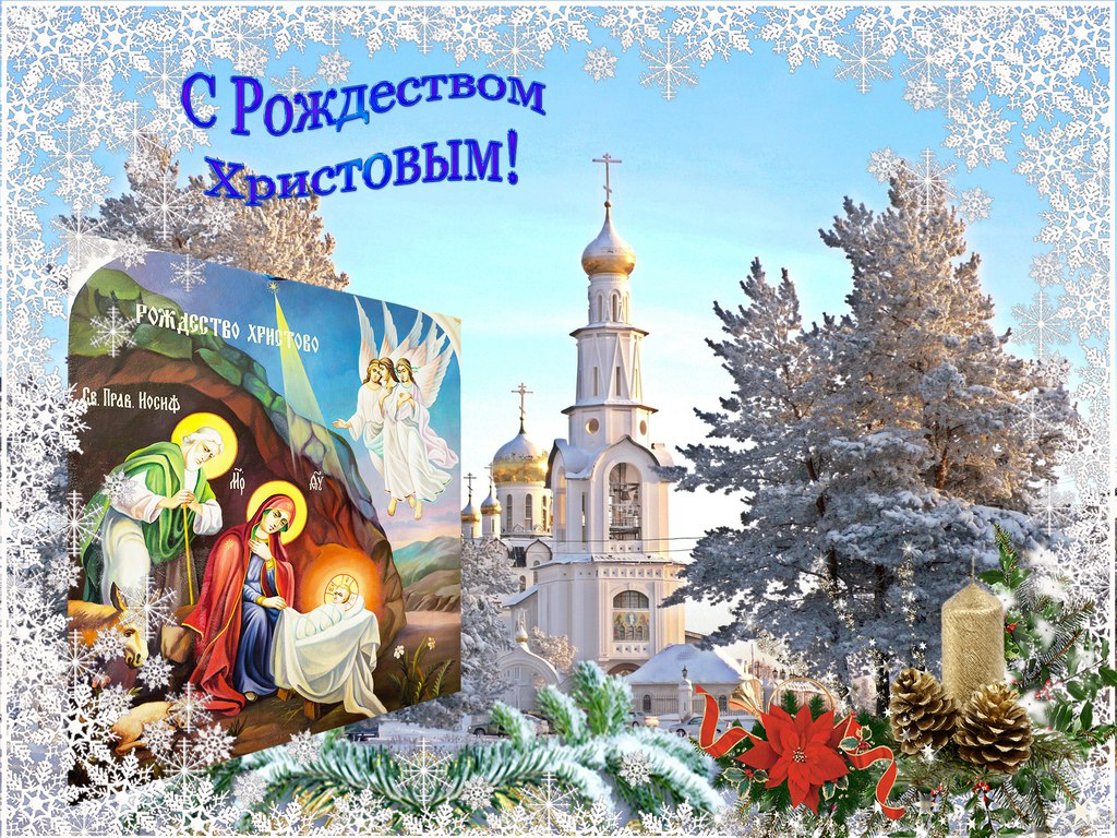 Рождество открытки православные
