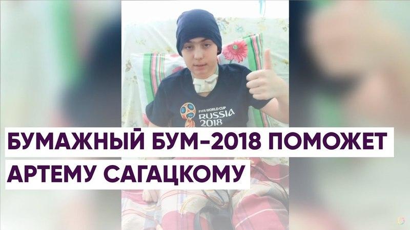 Бумажный бум-2018 поможет Артему Сагацкому