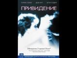 фильм привидение (1990 года)