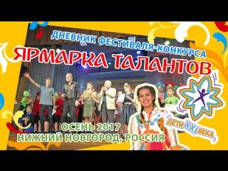 Дневник фестиваля