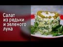 Салат из редьки и зеленого лука для снижения веса