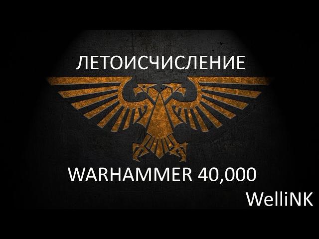 Warhammer 40,000: Летоисчисление Империума