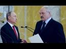 На карысць Расеі Лукашэнка падпісаў Мытны кодэкс ЕўрАзЭС Таможенный кодекс Е
