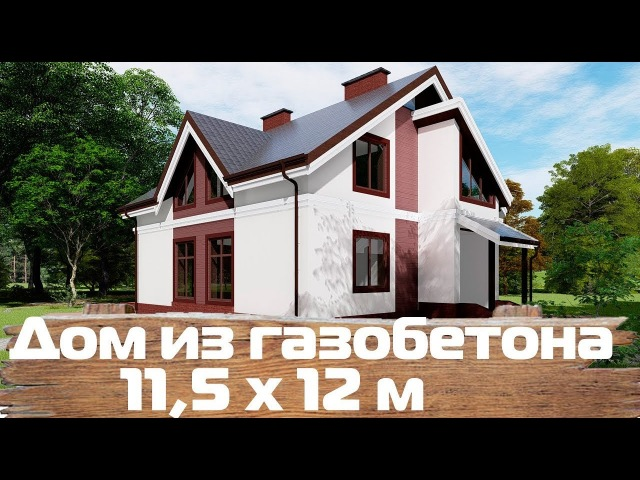 Дом из газобетона 11 5х12 Проект дома из газоблоков с мансардой