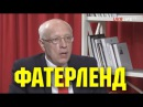 Приболевший и полностью укроидиот Соскин, все мечтающий о землях России...
