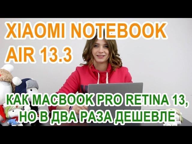 ТехноМакс. Xiaomi Mi Notebook Air 13.3 - такой же, как MacBook Pro Retina 13, но в два раза дешевле.