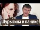 Каспер шоу Диана Шурыгина в шоке.Ее насильник Сергей на свободе