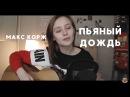 Макс Корж Пьяный дождь cover by Valery Y Лера Яскевич
