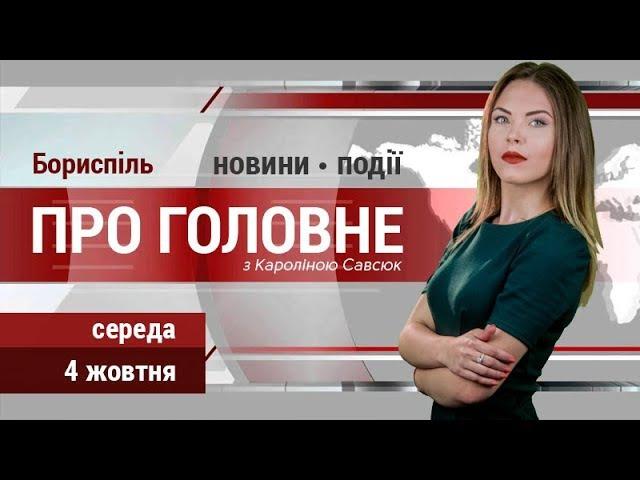 Фестиваль «Кіно проти корупції» у Борисполі та інші головні новини міста, 4 жовтня