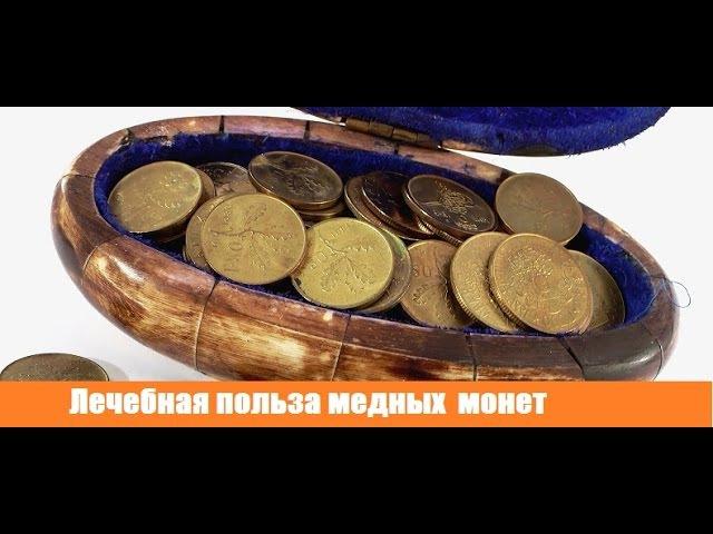 Медные монеты.Лечебные свойства.Это работает!