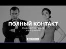 Полный контакт с Владимиром Соловьевым 16 01 18 Полная версия