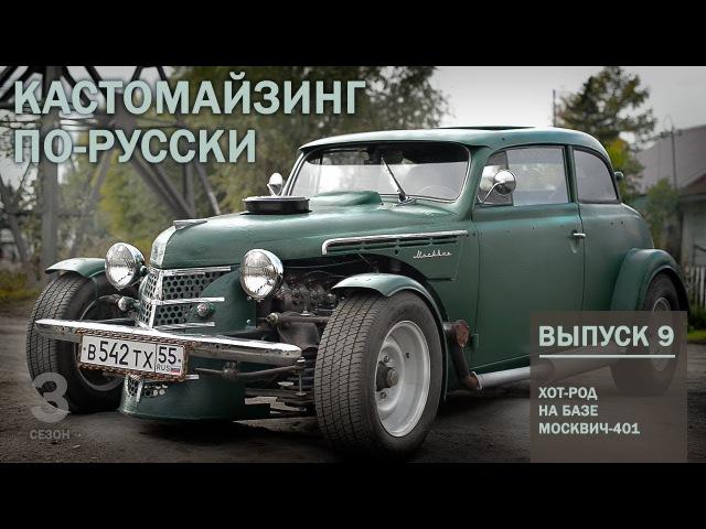 Кастомайзинг по-русски | Омский Москвич.