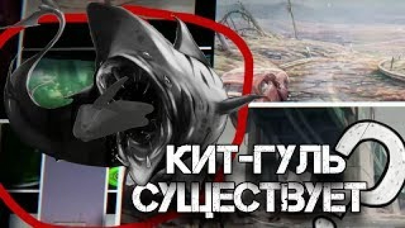 Fallout 4 - Тайна Кита-Гуля Раскрыта
