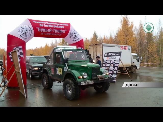 Итоги работы Федерации автомотоспорта Мирнинского района за 2017 год