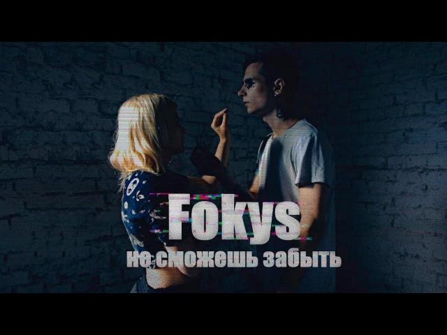 Fokys - Не сможешь забыть (КЛИП)