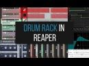 DrumRack в программе Reaper
