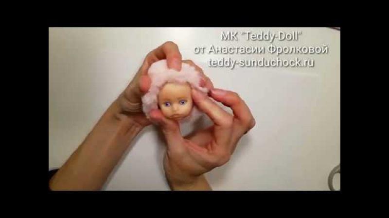 МК Teddy Doll Создание головы. Самый полный бесплатный курс по созданию куклы Теди-Долл.