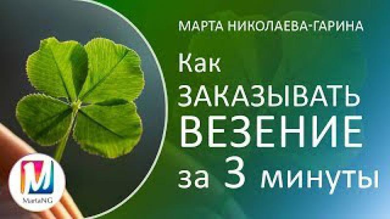 Как заказывать везение. Процесс, занимающий 3 минуты | Марта Николаева-Гарина