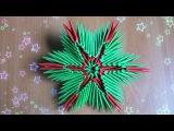 Каждый Сделает Эту Объемную Снежинку Из Бумаги Своими Руками. Новогоднее Модульное Оригами