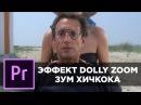 Эффект Dolly Zoom / Долли Зум или Зум Хичкока