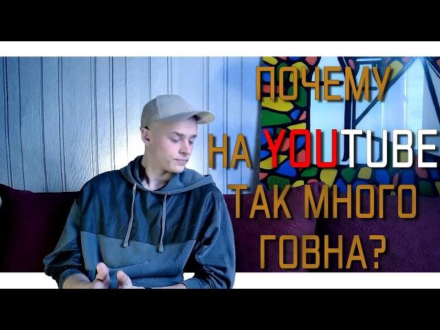 ПОЧЕМУ ТАК МНОГО ГОВНА НА YOUTUBE? Где хорошие каналы? | ГринГоворит