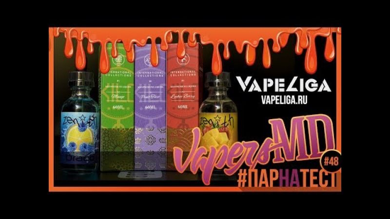 ПарНаТест by VapersMD 48 | KILO International Collections and Zenith from vapeliga.ru 🚭🔞