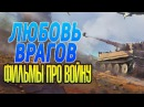 Премьера! ЛЮБОВЬ ВРАГОВ - Русские фильмы про войну 41-1945 2018