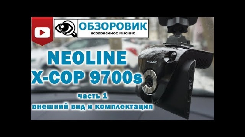 Детальный обзор NEOLINE X COP 9700s / Часть 1 - Внешний вид и комплектация » Freewka.com - Смотреть онлайн в хорощем качестве
