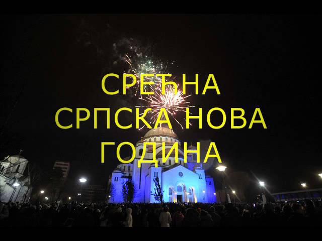 ТРИНаЕСТОГа ЈАНУАРА (Српска новогодишња песма) СРЕЋНА СРПСКА НОВА ГОДИНА !