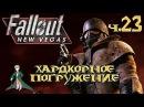 Fallout New Vegas - Хардкор и погружение 23