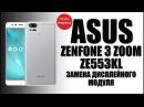 Как заменить дисплей на Zenfone 3 ZOOM ZE553KL LCD replace