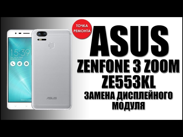 Как заменить дисплей на Zenfone 3 ZOOM ZE553KL \ LCD replace