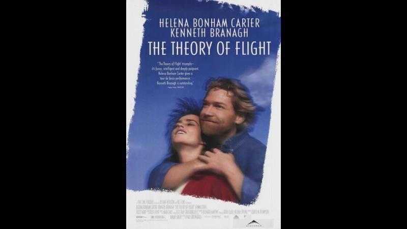 Теория полета — КиноПоиск » Freewka.com - Смотреть онлайн в хорощем качестве