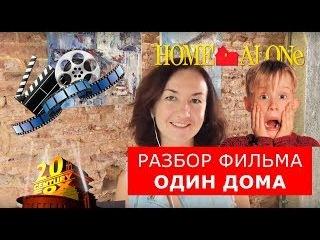 Разбор фильма «Один дома». Английский по фильмам