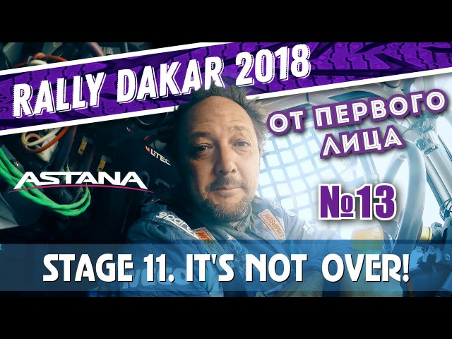 Dakar Rally 2018. Stage 11. Sharp-toothed toad/Зубастая Жаба и опасная Аргентина Дакар 2018