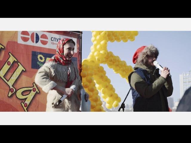 Масленица - 2018. Как это было