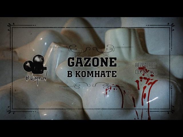 GAZONE – В комнате [2015]