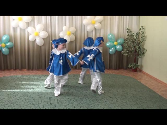 Танец Мушкетеров